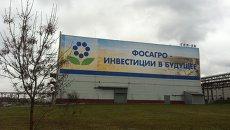 Завод компании ФосАгро. Архивное фото