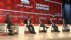 Известные блогеры развиртуализировались на НеФоруме в РИА Новости