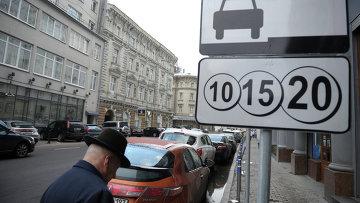 Платные парковки в центре Москвы. Архивное фото