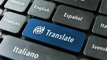 Функция перевода на клавиатуре, архивное фото