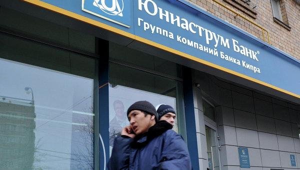 Офисы Юниаструм Банк в Москве