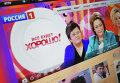 """Программа """"Все будет хорошо!"""" на телеканале """"Россия-1"""""""