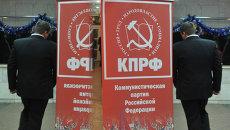 Логотип партии КПРФ. Архивное фото