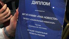 РИА Новости наградили за лучший социальный проект СМИ в России