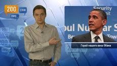 200 слов про героя нашего века Обаму