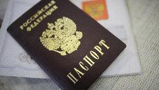 Российский паспорт. Архивное фото.