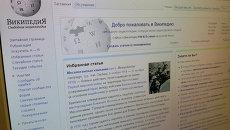 Страница сайта Википедия