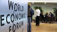 Всемирный экономический форум в Давосе, архивное фото