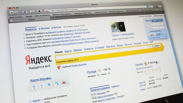Дизайн главной страницы Яндекса