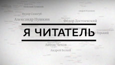 Я читатель: Крик Жерлянки Грасса и новый сборник стихов Евтушенко
