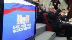 Первое пленарное заседание нового состава Общественной палаты РФ