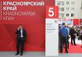 Начал работу десятый Красноярский экономический форум