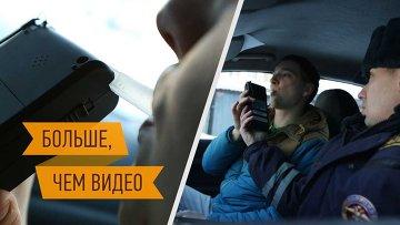 Как трезвому водителю не «превратиться» в пьяного. Интерактивная инструкция