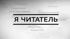 Я читатель: Сталинский нос Евгения Ельчина и Облачный полк Эдуарда Веркина