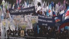 Санкционированная акция в защиту детей. Кадры шествия и митинга в столице