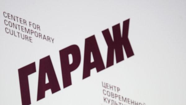 Дарья Жукова на презентации выставки из коллекции Франсуа Пино в Центре современной культуры Гараж