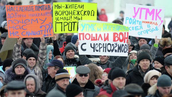 Митинг против добычи никеля в Воронежской области
