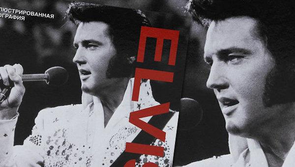 Обложка книги Мэри Клейтон Elvis