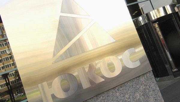Вход в административное здание НК ЮКОС. Архивное фото