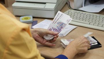 Выдача денег в одном из отделений Почты России. Архивное фото