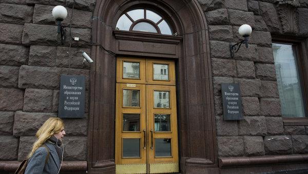 Здание министерства образования и науки РФ. Архивное фото