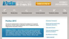 Скриншот официальной страницы премии РосКон