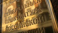 Прокуратура проверяет игровые залы по комментариям в блоге Медведева