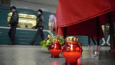 Годовщина теракта в метро на станциях Парк культуры и Лубянкa