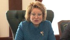 Матвиенко пообещала ревизорам ЭКСПО, что за выставку в РФ не будет стыдно