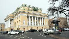 Здание Александринского театра. Архивное фото