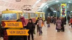Трамвай из подземелья: интерактивная история волгоградского метротрама