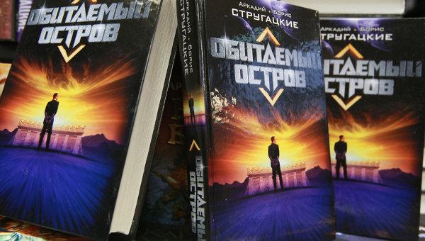 Продажа книги Аркадия и Бориса Стругацких Обитаемый остров