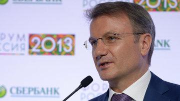 Председатель правления Сбербанка России Герман Греф на ежегодном Форуме Россия 2013