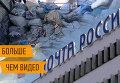 """Коллапс """"Почты России"""" и его причины. Интерактивный репортаж"""