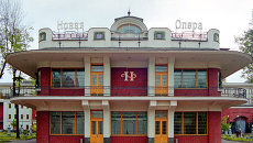 Московский театр Новая Опера