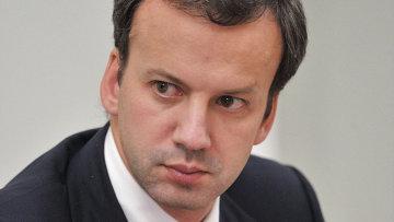 Аркадий Дворкович. Архивное фото.