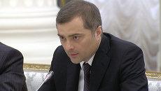 Сурков ушел в отставку после совещания по майским указам президента