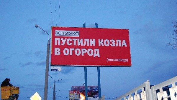 Установка билборда Пустили козла в огород в Чите