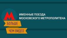Уникальные поезда Московского метрополитена. Интерактивный репортаж