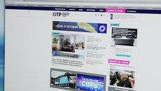 Сайт Общественного телевидения России (ОТР)
