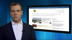 Медведев в видеоблоге рассказал о новом сайте правительства РФ