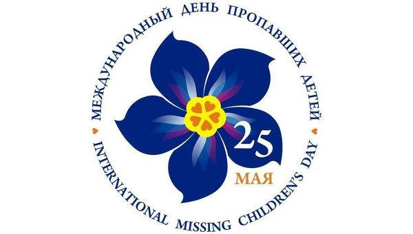 Картинки по запросу Международный День пропавших детей (International Missing Children's Day)