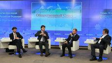 Заседание Общественного совета при Минобрнауки