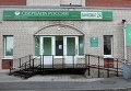 """Отделение """"Сбербанка"""" в Санкт-Петербурге, подвергнувшееся нападению злоумышленников"""
