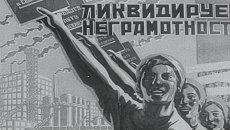 Как учились грамоте в начале ХХ века. Архивные кадры ко Дню русского языка
