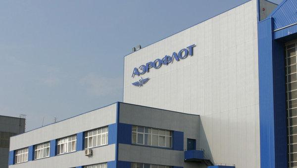 Надпись Аэрофлот на территории одного из зданий, принадлежащих ОАО «Аэрофлот». Архив