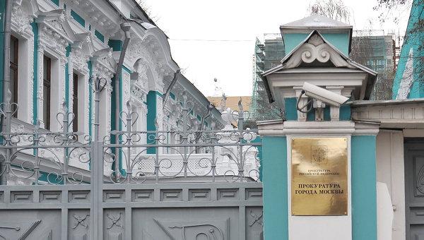 Здание прокуратуры города Москвы