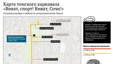 Карта томского карнавала Виват, спорт! Виват, Сочи!