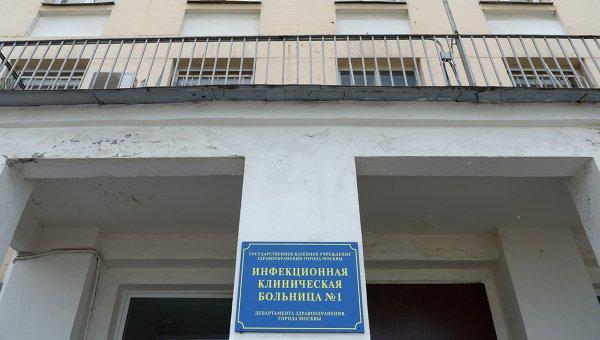 Инфекционная клиническая больница №1 в Москве. Архивное фото