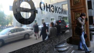 Офис Группы Онэксим